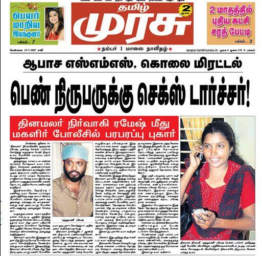 dinakaran tamil news paper: